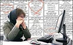 بازار کار ایران، سرزمین عجایب